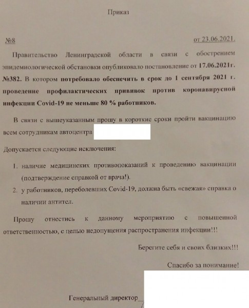 Заявление работника о невозможности выполнить приказ о вакцинации